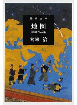 地図 初期作品集(新潮文庫)