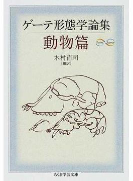 ゲーテ形態学論集 動物篇(ちくま学芸文庫)