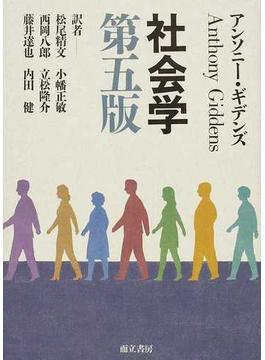 社会学 第5版