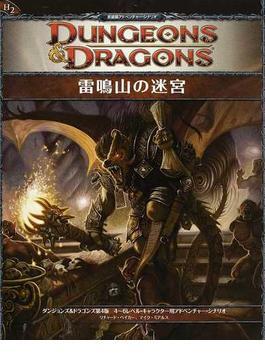 雷鳴山の迷宮 ダンジョンズ&ドラゴンズ第4版4〜6レベル・キャラクター用アドベンチャー・シナリオ H2英雄級アドベンチャー・シナリオ