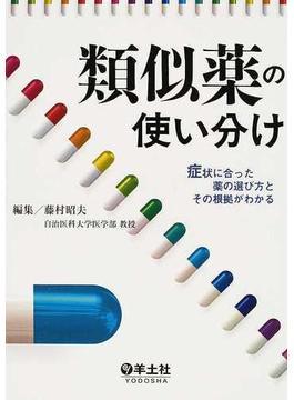 類似薬の使い分け 症状に合った薬の選び方とその根拠がわかる