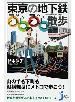 東京の地下鉄ぶらぶら散歩(じっぴコンパクト新書)