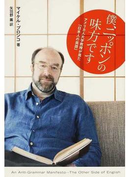 僕、ニッポンの味方です アメリカ人大学教授が見た「日本人の英語」