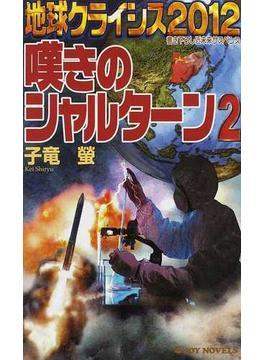 地球クライシス2012 嘆きのシャルターン 書き下ろし近未来サスペンス 2(ジョイ・ノベルス)