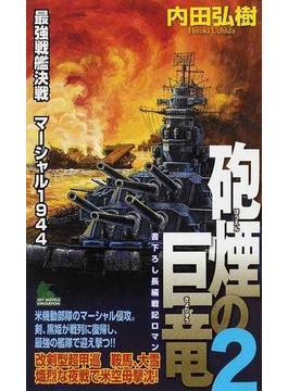 砲煙の巨竜 書下ろし長編戦記ロマン 2 最強戦艦決戦マーシャル1944