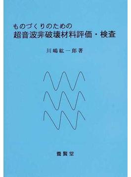 ものづくりのための超音波非破壊材料評価・検査