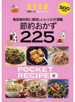 節約おかず225 格安食材別に美味しいレシピが満載