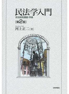 民法学入門 民法総則講義・序論 第2版