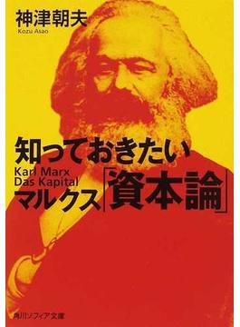 知っておきたいマルクス「資本論」(角川ソフィア文庫)