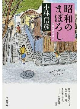 昭和のまぼろし(文春文庫)