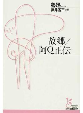 故郷/阿Q正伝(光文社古典新訳文庫)