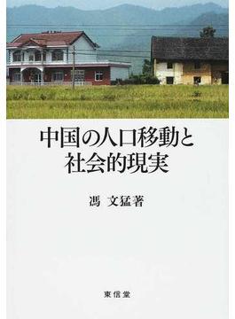中国の人口移動と社会的現実