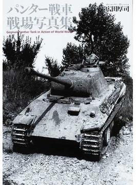 パンター戦車戦場写真集