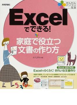 Excelでできる!家庭で役立つ文書の作り方