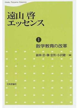 遠山啓エッセンス 1 数学教育の改革