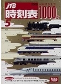 JTB時刻表 2009−5 1000号