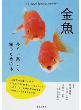 金魚 長く、楽しく飼うための本