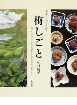 梅しごと 季節のめぐりの中で 梅干し、梅酒、梅エキスから、暮らしを楽しむ料理、お菓子まで