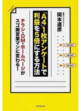 「A4」1枚アンケートで利益を5倍にする方法 チラシ・DM・ホームページがスゴ腕営業マンに変わる!