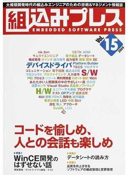 組込みプレス Vol.15 特集WinCE開発のはずせない話 データシート構成/変更管理