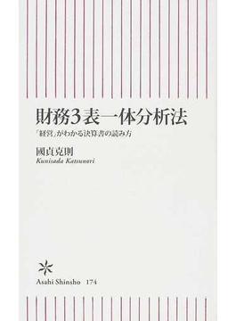 財務3表一体分析法 「経営」がわかる決算書の読み方(朝日新書)