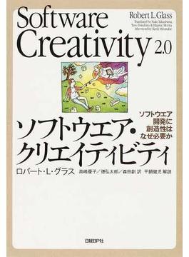 ソフトウエア・クリエイティビティ ソフトウエア開発に創造性はなぜ必要か
