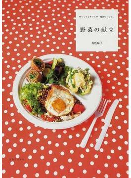 """野菜の献立 ゆっくりとカフェの""""魔法のレシピ"""""""