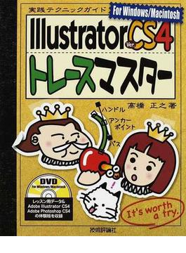 Illustrator Ver.CS4トレースマスター For Windows/Macintosh