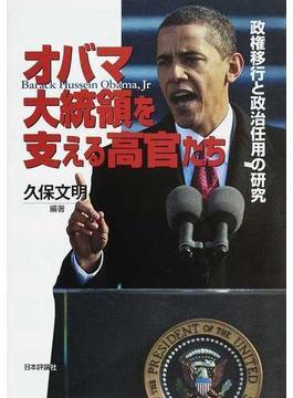 オバマ大統領を支える高官たち 政権移行と政治任用の研究