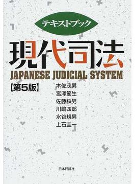 テキストブック現代司法 第5版