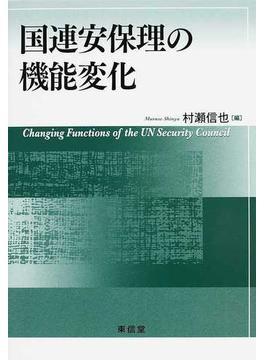 国連安保理の機能変化
