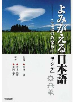 よみがえる日本語 1 ことばのみなもと「ヲシテ」