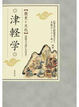 津軽学 歴史と文化