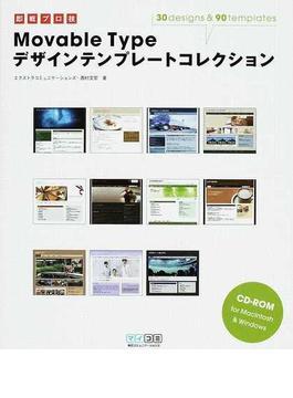 Movable Typeデザインテンプレートコレクション 30 designs & 90 templates