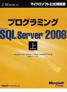 プログラミングMicrosoft SQL Server 2008 上