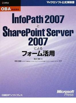 InfoPath 2007とSharePoint Server 2007によるフォーム活用