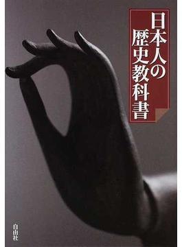 日本人の歴史教科書