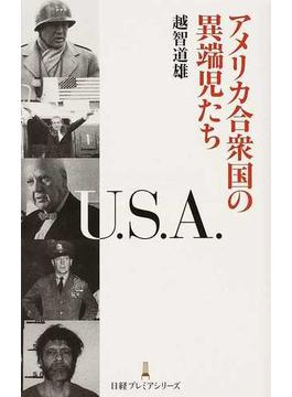 アメリカ合衆国の異端児たち(日経プレミアシリーズ)