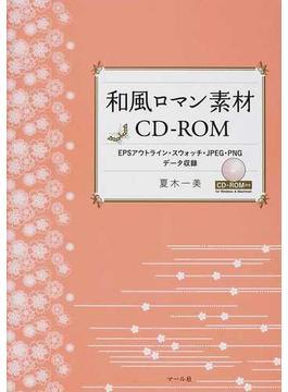 和風ロマン素材CD−ROM EPSアウトライン・スウォッチ・JPEG・PNGデータ収録