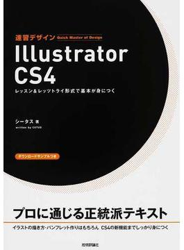 速習デザインIllustrator CS4 レッスン&レッツトライ形式で基本が身につく