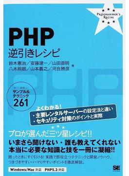 PHP逆引きレシピ すぐに美味しいサンプル&テクニック261