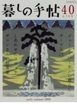 暮しの手帖 2009−6−7月号 397号