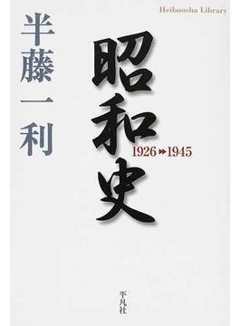 昭和史 1926−1945(平凡社ライブラリー)