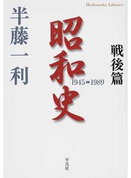 昭和史 戦後篇 1945−1989(平凡社ライブラリー)
