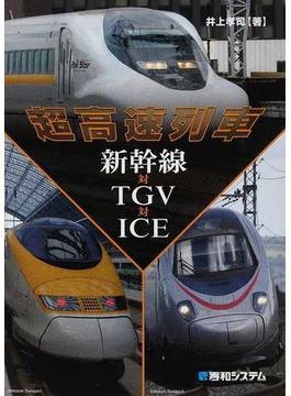 超高速列車新幹線対TGV対ICE
