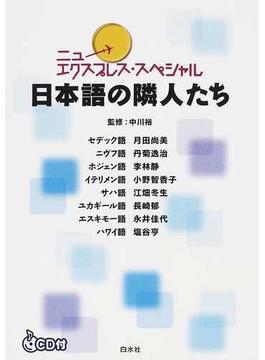 日本語の隣人たち 1