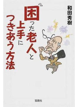 困った老人と上手につきあう方法(宝島SUGOI文庫)