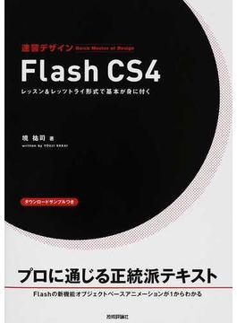 速習デザインFlash CS4 レッスン&レッツトライ形式で基本が身に付く
