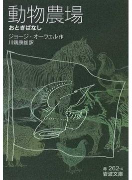 動物農場 おとぎばなし(岩波文庫)