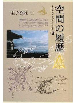空間の履歴 桑子敏雄哲学エッセイ集
